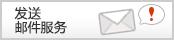 发送邮件服务